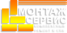 Монтаж Сервис