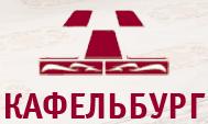 КАФЕЛЬБУРГ