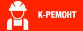 К-remont