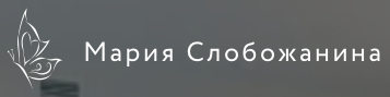 Мария Слобожанина