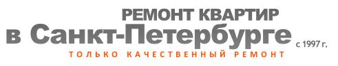 РЕМОНТ СПБ