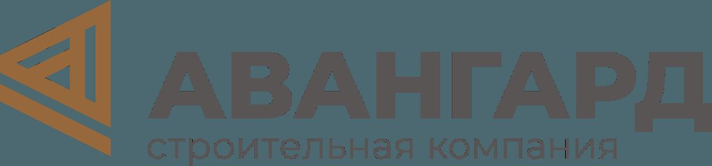 Строительная компания АВАНГАРД